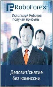 RoboForex - современнный дилинговый центр