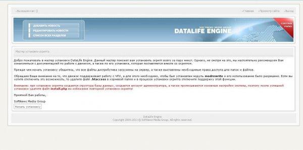 Установка CMS (DLE)