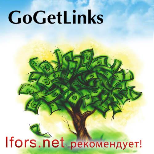 Зарабатываем с GoGetLinks
