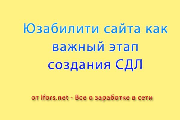 Юзабилити сайта как важный этап создания СДЛ