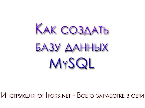 Как создать базу данных MySQL