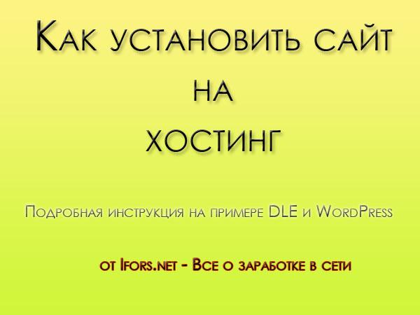Как установить сайт на хостинг (DLE и WordPress)