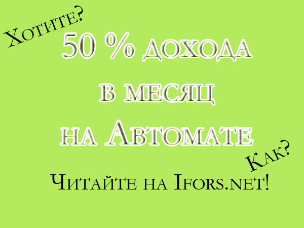 50% дохода в месяц на полном автомате!