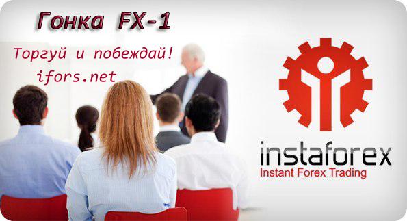 """Конкурс """"Гонка FX-1"""" от InstaForex. Начни с 0 и выиграй 500 USD"""